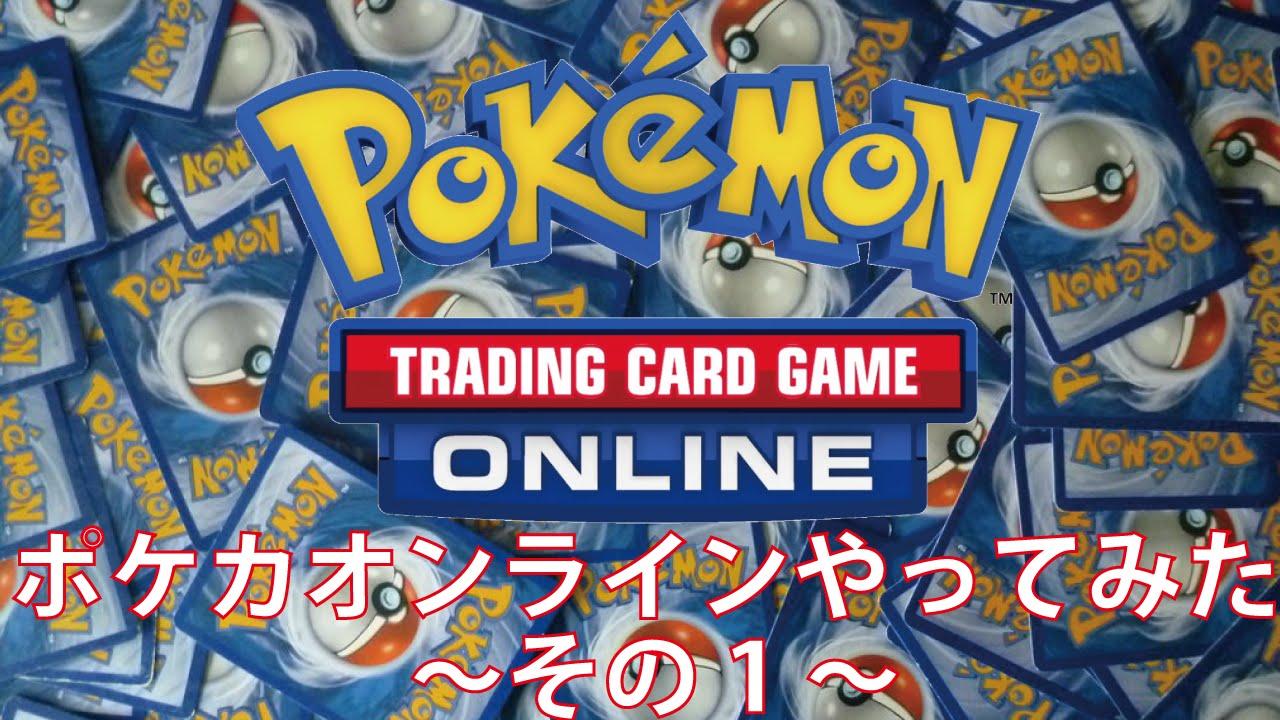 pokémon trading card game online】ポケモンカードのオンラインゲームを