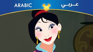 Mulan - Honor to Us All (Arabic Instrumental)