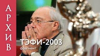 ТЭФИ-2003 (Первый канал, 25.09.2003) Часовой фрагмент