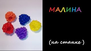 3d ягода МАЛИНА на CТАНКЕ из резинок Rainbow Loom, RASPBERRIES, Радужки Rainbow Loom