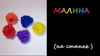 3d ягода МАЛИНА на CТАНКЕ из резинок Rainbow Loom, RASPBERRIES, Радужки Rainbow Loom