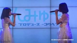 火曜定期公演「LIVEでSUN_YOU」 Vol.19 憧れへの挑戦 さんみゅ〜Officia...