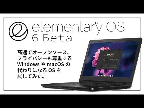 【人気 Linux 最新版】elementary OS 6 beta が登場したので、早速試してみました。