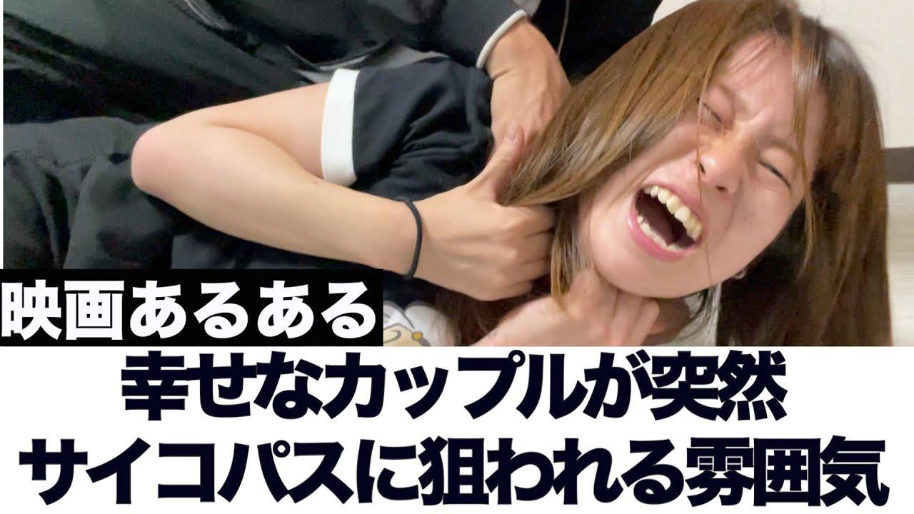 【映画あるある】幸せなカップルが突然サイコパスに狙われる雰囲気【松本から君へシリーズ②】
