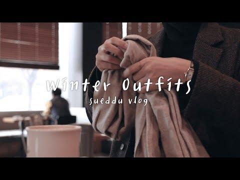 Winter Outfits : 가을 겨울 룩북, 적은 옷가지로 다양하게 코디하기