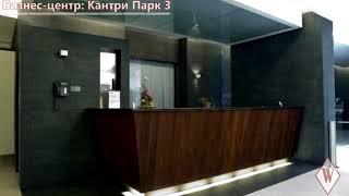 Смотреть видео WIKIMETRIA| Бизнес-центр: Кантри Парк 3 | АРЕНДА ОФИСА В МОСКВЕ онлайн