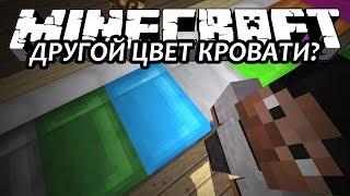 ДРУГОЙ ЦВЕТ КРОВАТИ? - Minecraft (Обзор Мода)