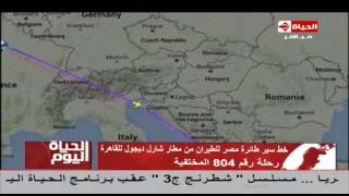 """الحياة اليوم - خط سير طائرة مصر للطيران من مطار شارل ديجول إلى القاهرة رحلة رقم """" 804 """" المختفية"""