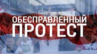 Без права на протест   ИТОГИ   26.09.20