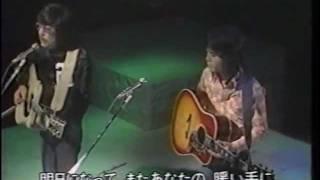 1975年 風☆作詞作曲 伊勢正三.