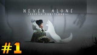 Прохождение Never Alone - Голодный Медведь #1