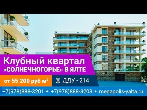 """Обзор ЖК """"Солнечногорье"""""""