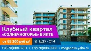 Купить квартиры в клубном квартале ЖК