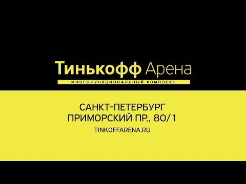 Тинькофф Арена, Приморский просп., 80/1, м. Беговая, Санкт-Петербург