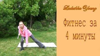 Как прийти в форму быстро Табата фитнес за 4 минуты