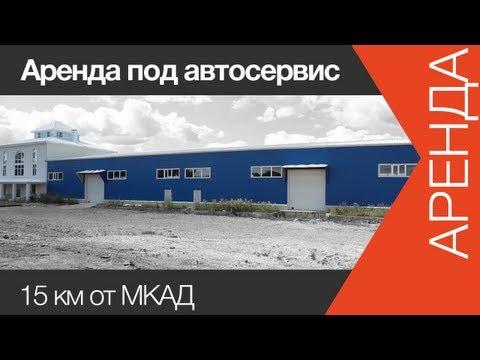 Аренда под автосервис | Www.skladlogist.ru | Помещение под автосервис