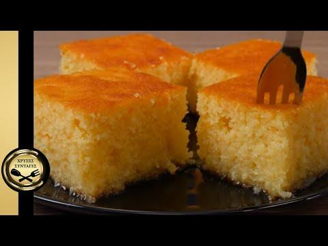 Εύκολο Ραβανί με σιμιγδάλι, γιαούρτι και καρύδα (Πολύ Νόστιμο) – ΧΡΥΣΕΣ ΣΥΝΤΑΓΕΣ