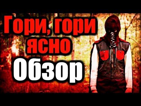 БРАЙТБЬОРН | ГОРИ ГОРИ ЯСНО - Обзор фильма | 2019