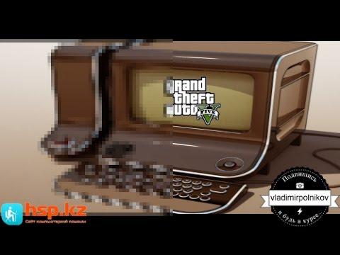 GTA 5 - ускоряем игру и избавляемся от пропадающих текстур!