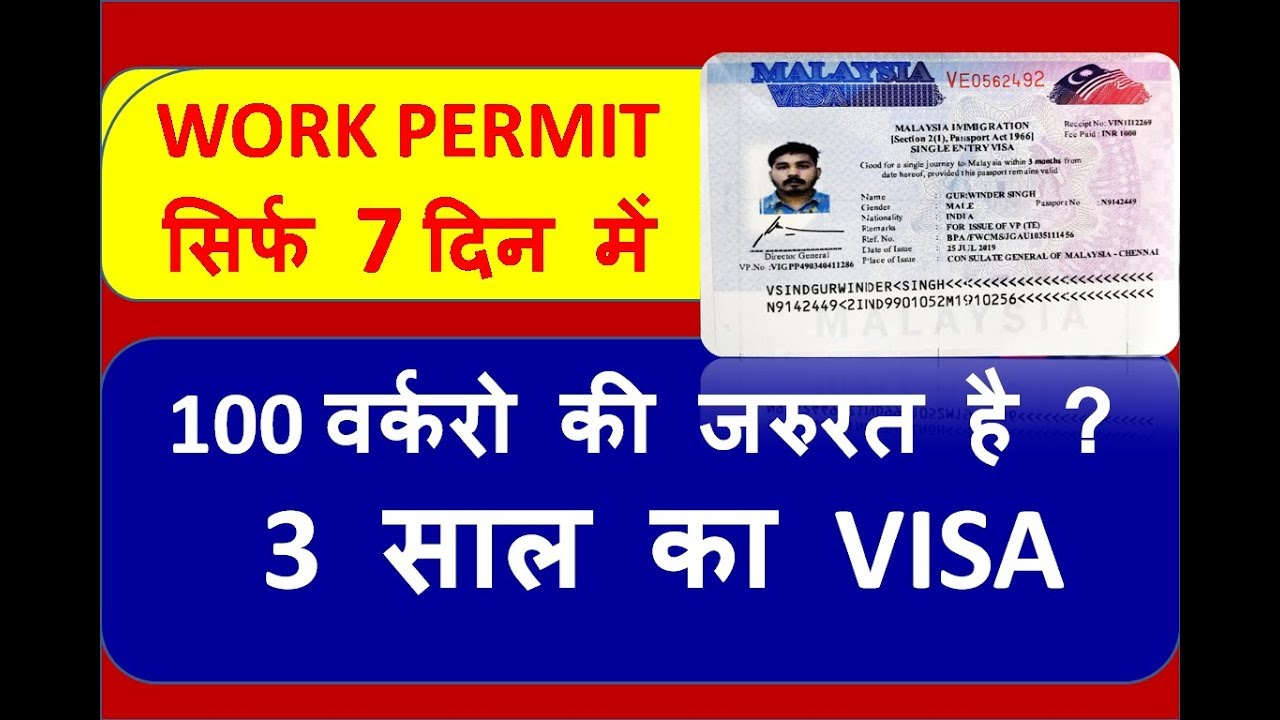 HOW TO GET 3 YEARS WORK PERMIT IN JUST 7 DAYS