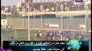 بالفيديو.. محمد عمارة: «ما تعرض له حسام غالي غير مقبول»