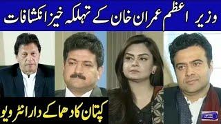PM Imran Khan reveals all the Hidden Truths | 3 December 2018 24 Entertainment
