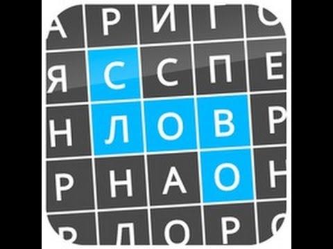 Найди Слова Сборник 250 - 105