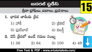 Download General Studies Practice Bits in Telugu || Sports,Trophies Practice Bits for all Competitive Exams Mp3 and Videos