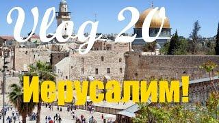 Vlog 20: Иерусалим. Стена Плача.(Всем привет! В этом видео мы посетили самый древний город в мире - Иерусалим! Прогулялись по его волшебным..., 2016-08-04T06:26:25.000Z)