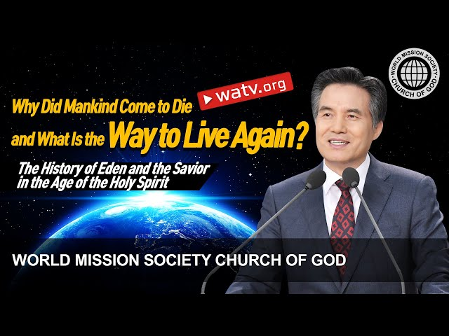 The History of Eden and the Savior in the Age of the Holy Spirit | Ahnsahnghong, God the Mother