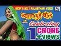 राजस्थानी Dj धमाका 2017 ॥ ब्यान मुंडे बोले ना ॥ Latest Rajasthani Marwadi Song mp3