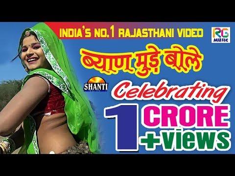 राजस्थानी DJ धमाका 2017 ॥ ब्यान मुंडे बोले ना ॥ Latest Rajasthani Marwadi Song