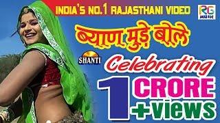 राजस्थानी DJ धमाका 2017 - ब्यान मुंडे बोले ना - Latest Rajasthani Marwadi Song