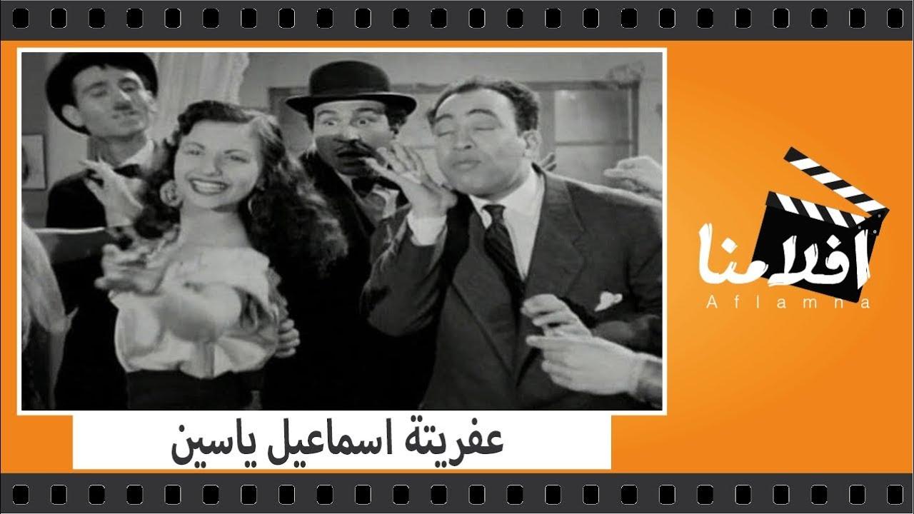 الفيلم العربي - عفريتة اسماعيل ياسين - بطولة اسماعيل ياسين و كيتى