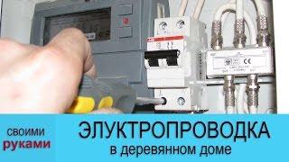 видео Электрическая проводка в деревянном доме – описание и цены
