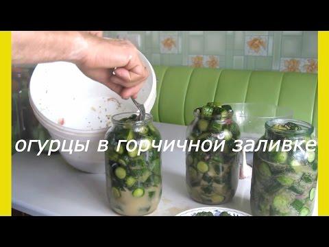 Огурцы горчицей рецепт фото