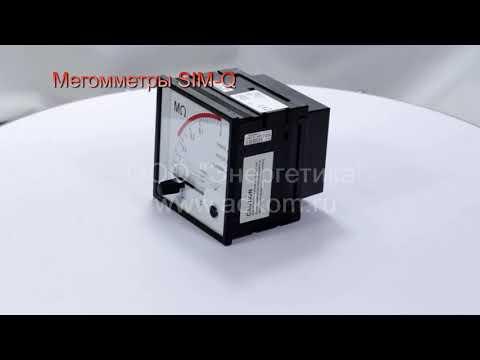 SIM-Q (Deif) Мегомметры  - видео