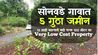 (Property Booked) सोनवडे गावात 5 गुंठा जमीन अगदी तुमच्या Budget मध्ये| डांबरी रोड, नदी 100 मीटर वर.