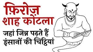Firoz Shah Kotla, Full Story of Jinns