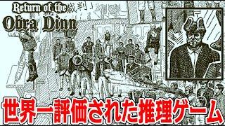 보험 조사원이되어 60 명의 죽음의 진상을 조사하는 게임 [Return of the Obra Dinn] # 7