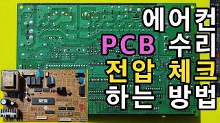 정속형 에어컨 PCB 수리하는 방법 - PCB 기판 수…