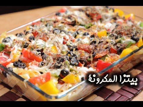 صورة  طريقة عمل البيتزا طريقة عمل بيتزا المكرونة المبتكرة والشهية | مطبخ سيدتي طريقة عمل البيتزا من يوتيوب