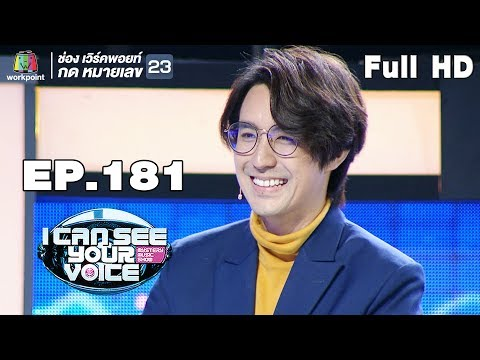 EP.181 - รุจ ศุภรุจ - Full