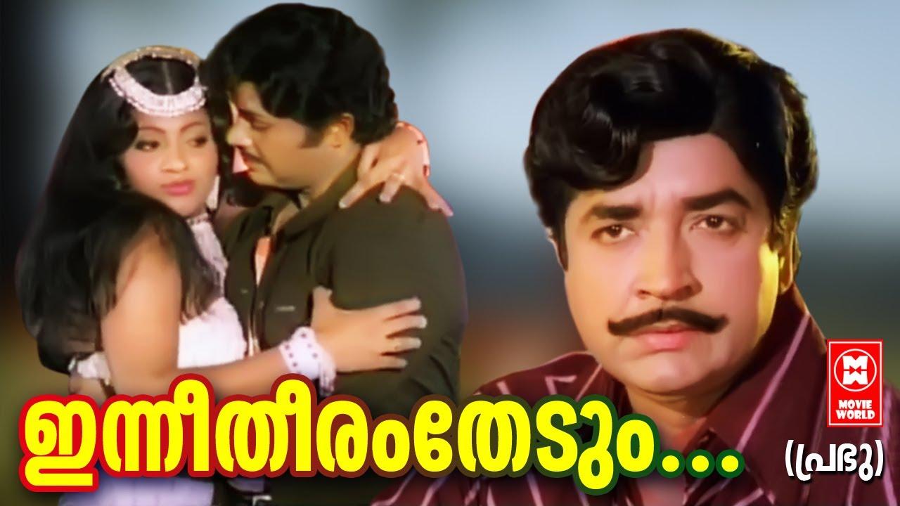 Download Inneetheeram Thedum - Prabhu(1979) | Prem Nazeer | Jayan | Seema | Malayalam Film Songs