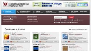 Памятники в Борисове: изготовление памятников Борисове(, 2015-06-28T10:56:22.000Z)