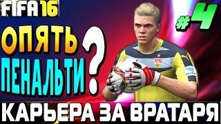 FIFA 16 | Карьера за вратаря #4 | СНОВА ПЕНАЛЬТИ ?