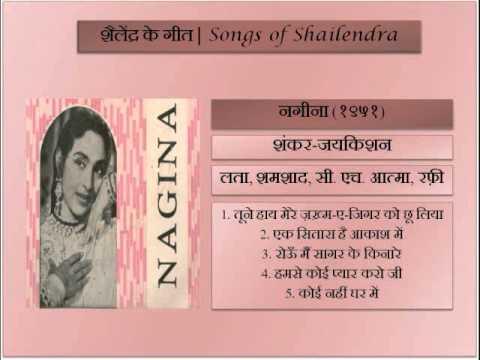 नगीना | Nagina (1951) --- शैलेंद्र के गीत | Songs of Shailendra