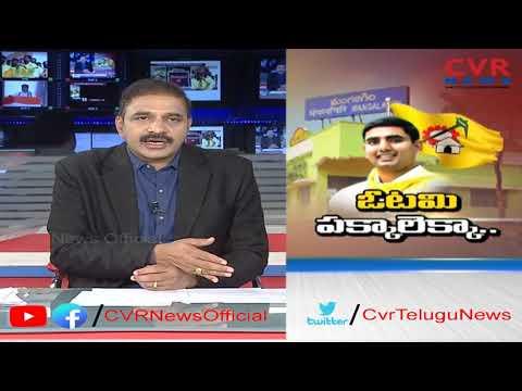 ఓటమి పక్కాలెక్కా.. ఓడిపోతాడని బెట్టింగ్..?   Will Nara Lokesh Win From Mangalagiri ?   CVR News