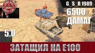 WoT Blitz - Грамотный Нестатист на Е100 - World of Tanks Blitz (WoTB)