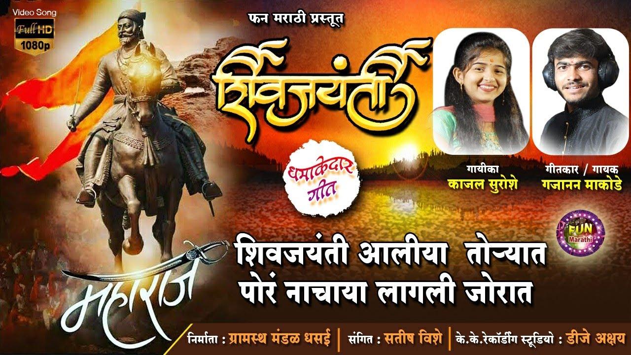 Download Shivjayanti Aaliya Toryat Por Nachaya Lagali Zorat ,Kajal Shiroshe Song, Gajanan Makode,Satish Vishe